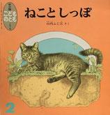 ねことしっぽ 山内ふじ江 こどものとも年少版167号