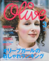 Olive 425 オリーブ 2002年3月号 オリーブガールのおしゃれランキング