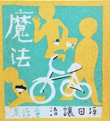 坪田譲治童話集 魔法 建文社版 ほるぷ出版 名著復刻日本児童文学館