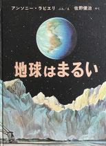 地球はまるい アンソニー・ラビエリ 福音館の科学シリーズ