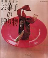 お菓子の贈り物 藤野真紀子