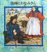 漁師とおかみさん グリム童話 モニカ・レイムグルーバー