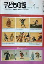 子どもの館 No.92 1981年1月