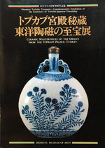 トプカプ宮殿秘蔵 東洋陶磁の至宝展 1990 出光美術館
