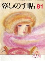 暮しの手帖 第3世紀81号