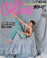 Olive 10 オリーブ Mgazine for City Girls 1982/10/18 ビューティサイズ図解入り大特集!