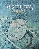 アクエリアム  東逸子画集