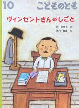 ヴィンセントさんのしごと 西村敏雄  こどものとも763号