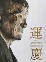 運慶 興福寺中金堂再建記念特別展 UNKEI The Great Master of Buddhist Sculpture