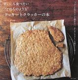 """まいにち食べたい""""ごはんのような""""クッキーとクラッカーの本 なかしましほ"""