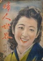 婦人生活 十月創刊號 昭和22年