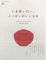 """いま使いたい、ニッポンのいいもの CLASKA Gallery & Shop """"DO""""が選ぶ美しい日用品"""
