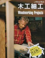 木工細工 A Sunset Book 家庭大工の決定版‼ 全米のベストセラー