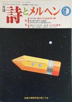 詩とメルヘン 229号 1990年9月号