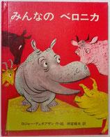 みんなのベロニカ ロジャー・デュボアザン 作 神宮輝夫 訳 童話館版