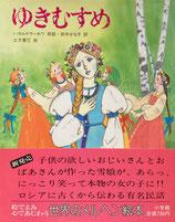 ゆきむすめ 土方重巳 世界のメルヘン絵本23