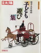 別冊太陽 明治・大正・昭和 子ども遊び集 日本のこころ49