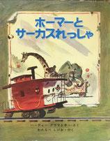 ホーマーとサーカスれっしゃ ハーディー・グラマトキー  新しい世界の幼年童話9