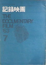 記録映画 THE DOCUMENTARY FILM '63 7月号 vol.6 No.6