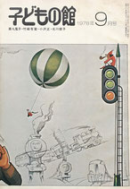 子どもの館 No.64 1978年9月