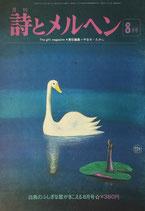 詩とメルヘン 25号 1975年8月号