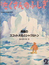 南極のスコット大佐とシャクルトン  佐々木マキ  たくさんのふしぎ107号