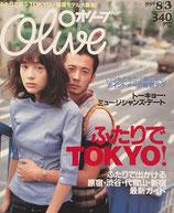 Olive 395 オリーブ 1999/8/3 ふたりでTOKYO!