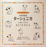 子犬の生活 ダーシェニカ カレル・チャペック