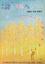 詩とメルヘン 94号  1980年11月号
