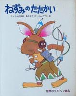 ねずみのたたかい アメリカの昔話 エム・ナマエ 世界のメルヘン絵本20