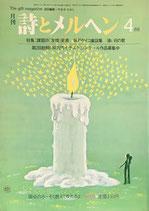 詩とメルヘン 114号  1982年4月号