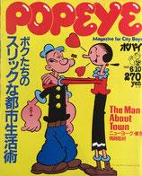 POPEYE ポパイ104 1981/6/10