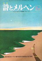 詩とメルヘン 51号 1977年7月号