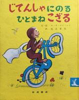 じてんしゃにのるひとまねこざる エッチ・エイ・レイ 岩波子どもの本13 昭和45年10刷