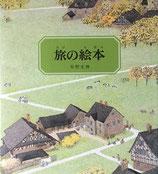 旅の絵本 安野光雅 2005年