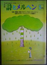 詩とメルヘン 101号  1981年5月号