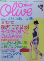 Olive 415 オリーブ 2000/6/18  夏までに絶対にやせる!ダイエットのすべて「Q&A」Book