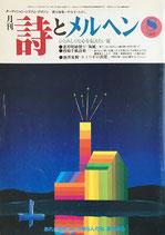 詩とメルヘン 173号 1986年8月号