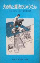 火の鳥と魔法のじゅうたん E.ネズビット 岩波少年文庫2096 1983年