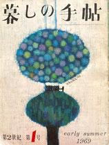 暮しの手帖 第二世紀1~100号 100冊揃
