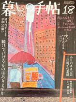 暮しの手帖 第4世紀 18号 2005年秋