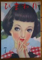 月刊ひまわり 昭和25年7月号<復刻版> <sold out>