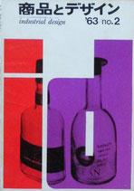 季刊 商品とデザイン(インダストリアルデザイン改題)24号 1963年2号