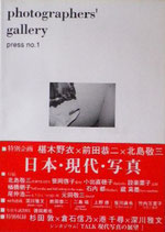 photographers' gallery press no.1