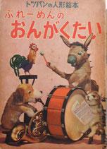 ぶれーめんのおんがくたい トッパンの人形絵本
