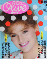 Olive 25 オリーブ Mgazine for City Girls 1983/6/18 部屋の模様替えはファブリックがイ・チ・バ・ン簡単