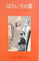 ばらいろの雲 ジョルジュ・サンド 岩波少年文庫2037 1979年