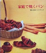 家庭で焼くパン 婦人之友ハンドブック