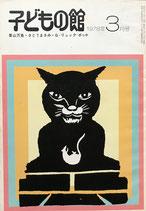 子どもの館 No.58 1978年3月