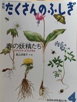 春の妖精たち スプリング・エフェメラル 奥山多恵子 たくさんのふしぎ241号